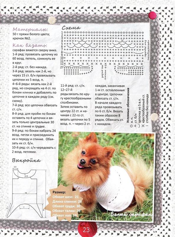 Схемы для собачек крючком