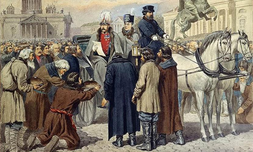 5 марта - Царь-Освободитель отменил крепостное право