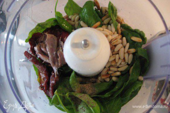 В блендере измельчить вяленые томаты, листья базилика (оставить немного), кедровые орешки, филе анчоусов, поперчить. Добавить оливковое масло и снова пробить.