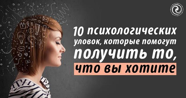 10 психологических уловок, которые помогут получить то, что вы хотите