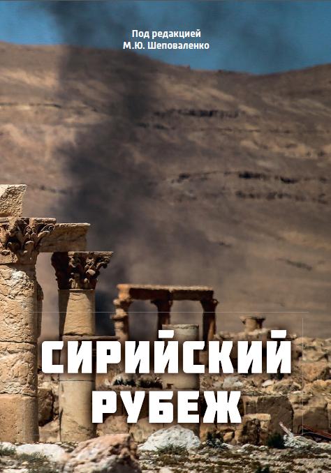 """И снова о """"Сирийском рубеже"""""""