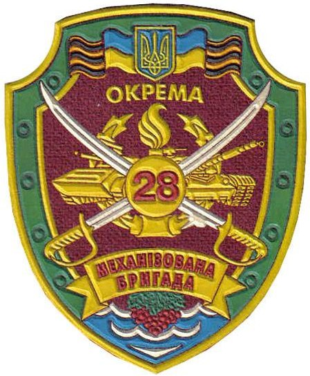 28-я механизированная бригад…