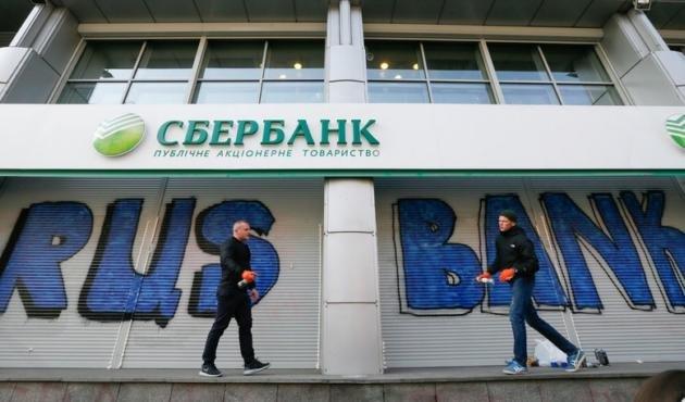 Российские банки на Украине, всё.