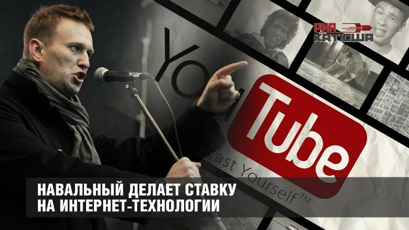 Навальный делает ставку на интернет-технологии