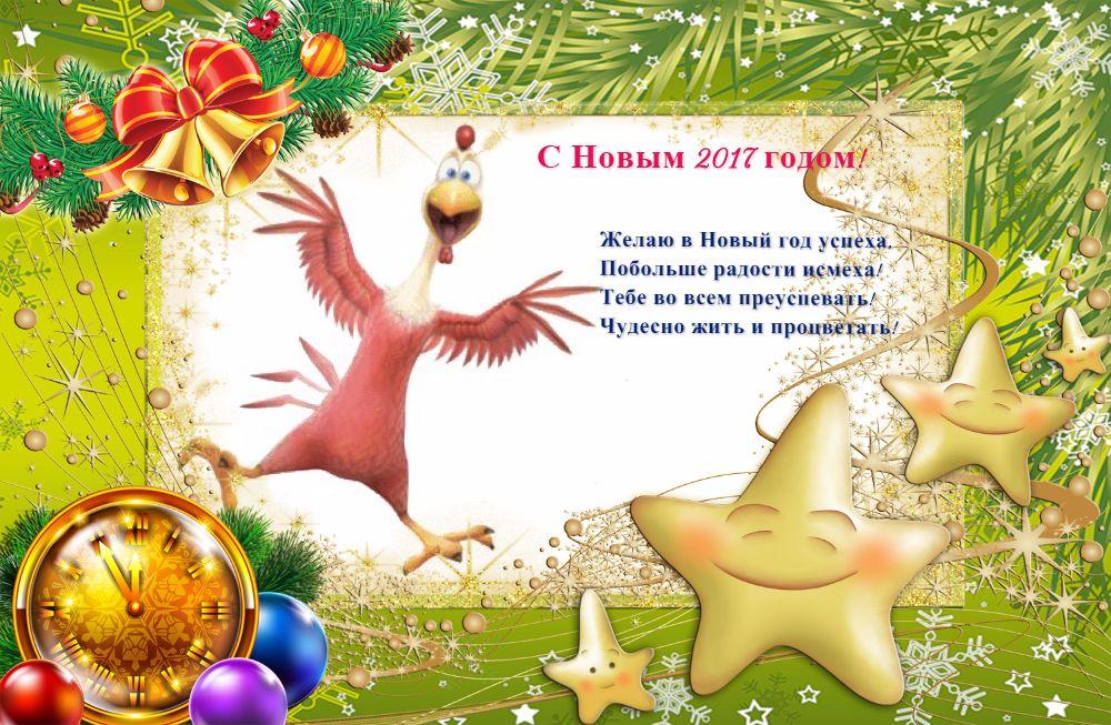 Прикольные поздравления с Новым годом Петуха 2017