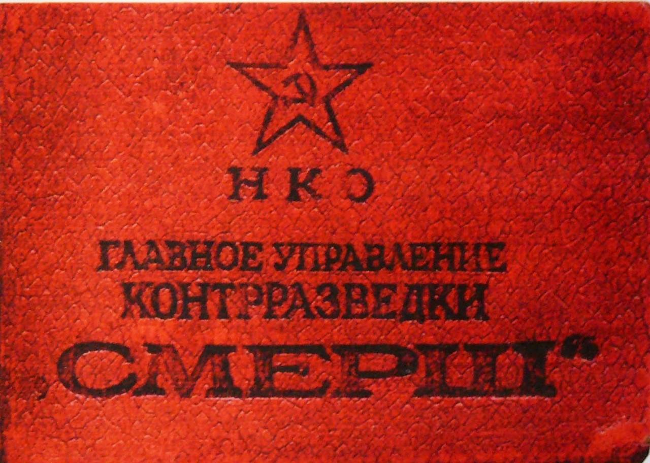 История создания и деятельность военной контрразведки «СМЕРШ»