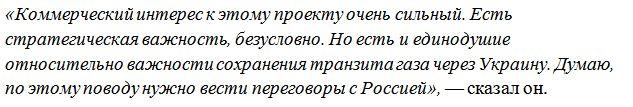 Еврокомиссар ошарашил майданщиков на конференции в Киеве