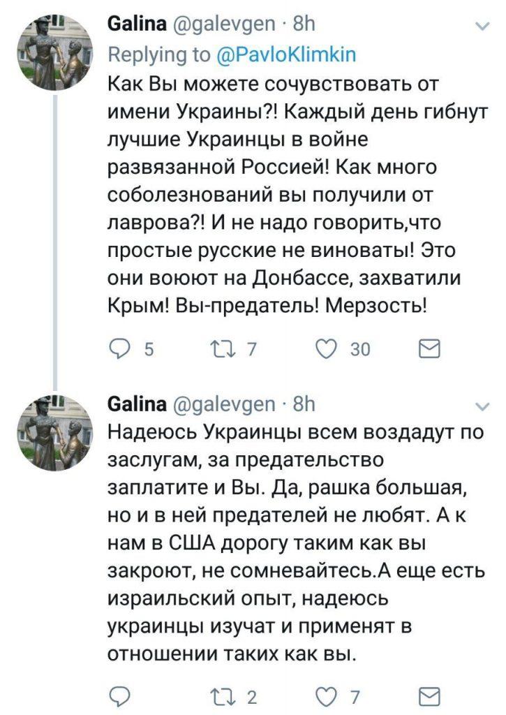 Подписчики Климкина сожалеют, что в авиакатастрофе под Москвой «слишком мало погибло»