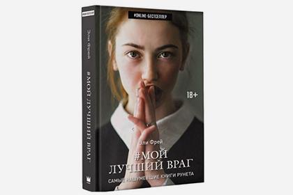 Названы лучшие книги года по версии российских читателей
