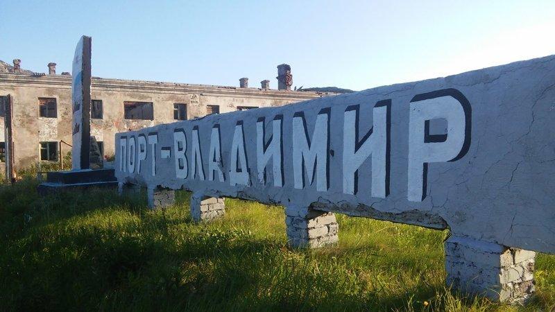 Города-призраки на карте России. Порт-Владимир