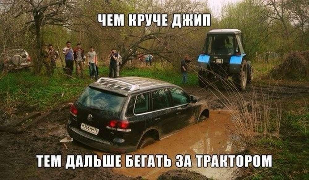Трактор Анекдот