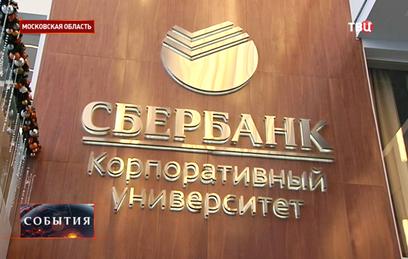 В Подмосковье открылся корпоративный университет Сбербанка