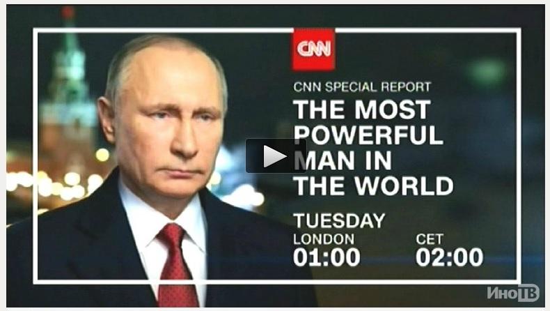 CNN расскажет о «самом влиятельном человеке в мире» — Владимире Путине
