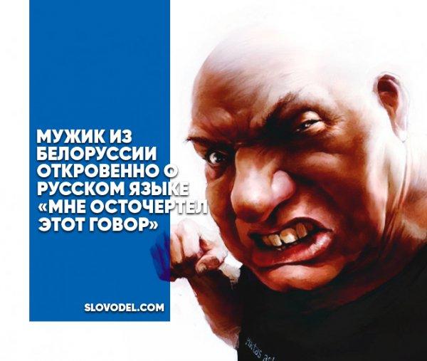 МУЖИК ИЗ БЕЛОРУССИИ ОТКРОВЕННО О РУССКОМ ЯЗЫКЕ: «МНЕ ОСТОЧЕРТЕЛ ЭТОТ ГОВОР»