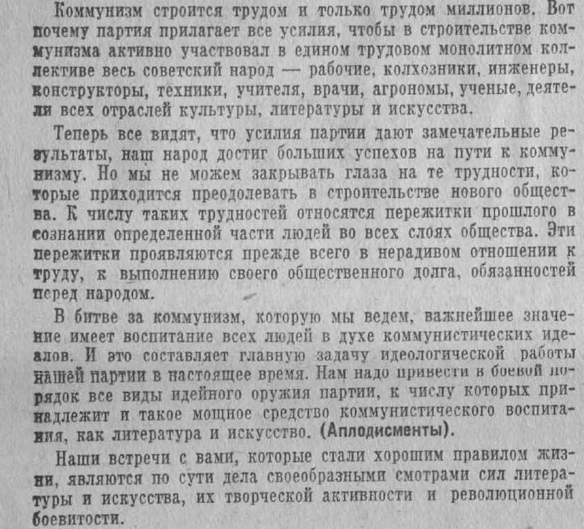 Этот день 50 лет назад. 12 марта 1963 года