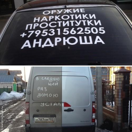 Самобытный юмор российских водителей