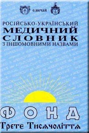 Украинская медицинская терминология на стадии ...высасывания из....