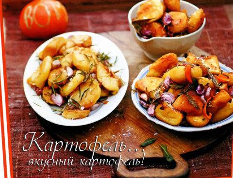 Картофель... вкусный картофель!