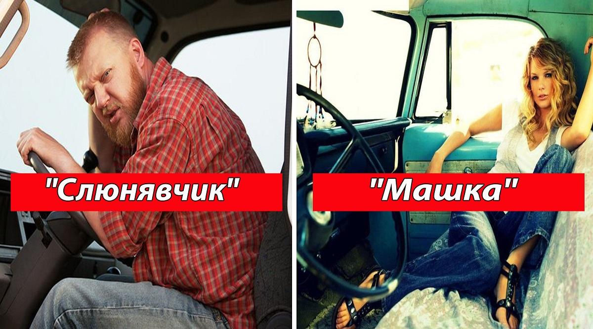 11 слов сленга дальнобойщиков, которые никто не понимает