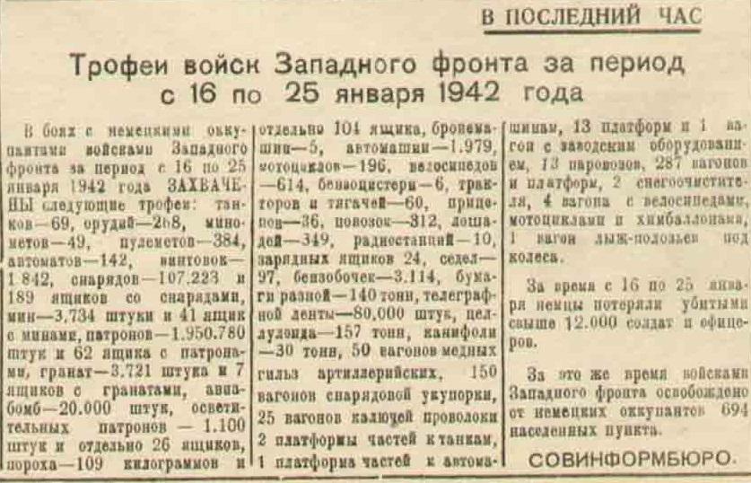 20 апреля 1942 года завершилась Московская битва (по материалам старых газет). Часть 3. 15-31 января 1942 г.