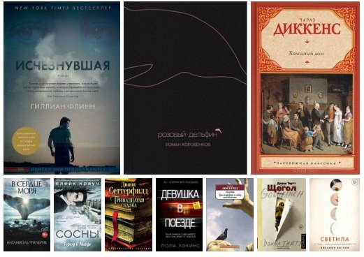 И пусть весь мир подождет!..  10 книг, чтобы читать затаив дыхание!