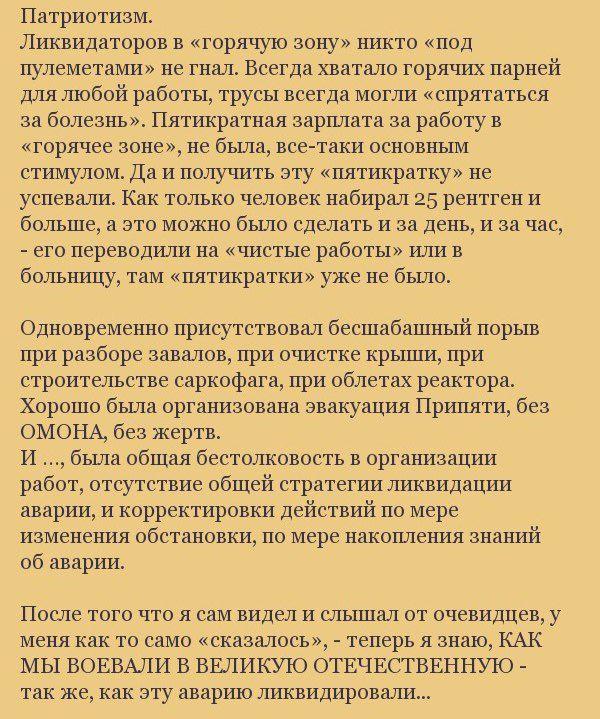 Поздравление ликвидаторам чернобыльской аэс