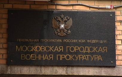 """Московская военная прокуратура проведет """"прямую линию"""""""