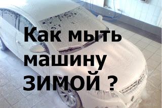 Как мыть машину зимой? Моем машину правильно