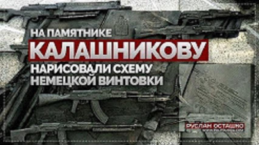 На памятнике Калашникову нарисовали схему немецкой винтовки (Руслан Осташко) (видео)