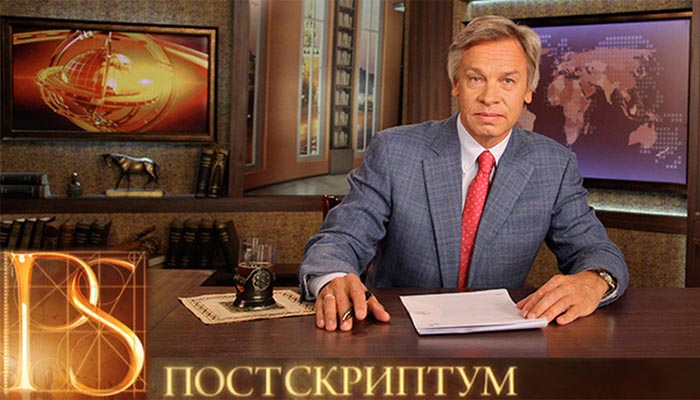 «Постскриптум» с Алексеем Пушковым 27.05.2017