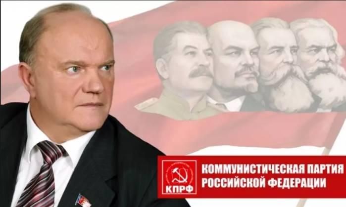 Избирком подозревает Зюганова в неправомерном использовании служебного положения