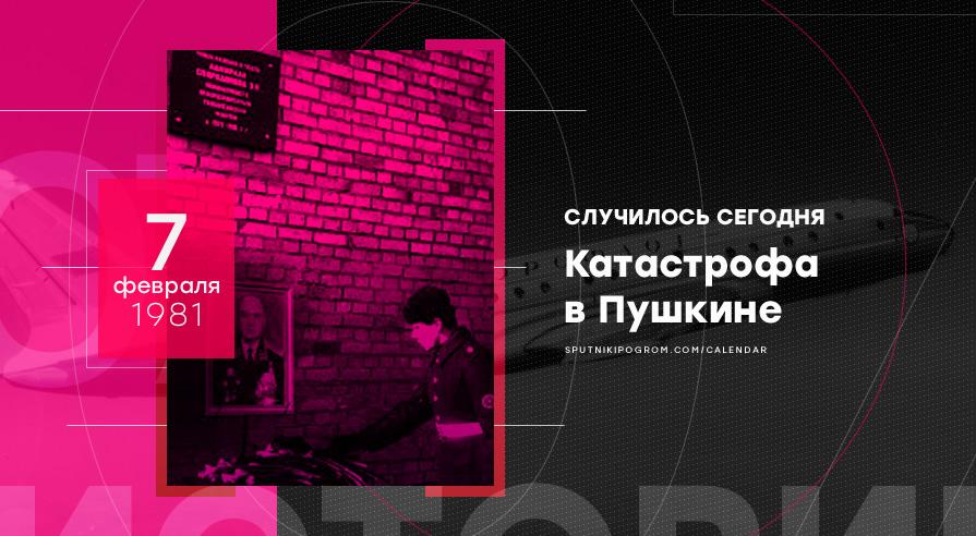 День в истории: 7 февраля 1981 года. Катастрофа в Пушкине