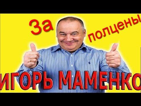 Игорь Маменко За полцены