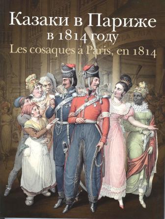 Картинки по запросу казаки в париже в 1814 году