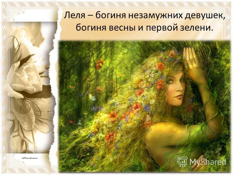 День Богини Лели Небесной