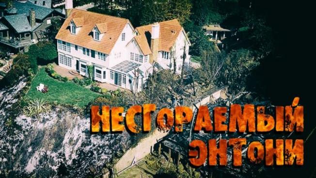 Никакой мистики. Что на самом деле спасло дом Хопкинса от апокалипсиса