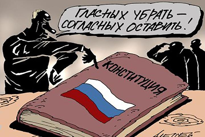 Удар по Конституции РФ назре…