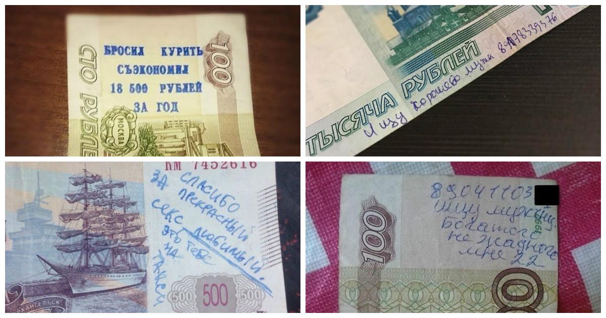 Чего только не узнаешь читая надписи на банкнотах