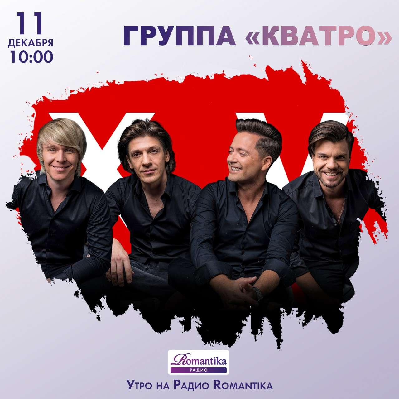 Радио Romantika: 11 декабря …
