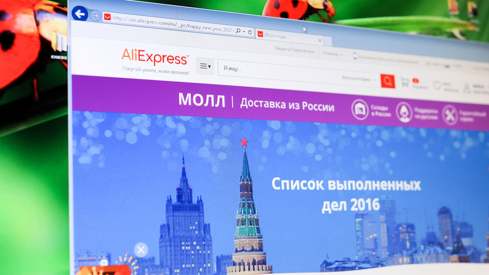 На AliExpress появилась уникальная возможность для россиян