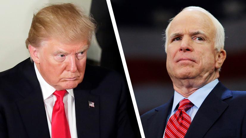 Сенатор США Маккейн предложил Трампу не идти путем Обамы
