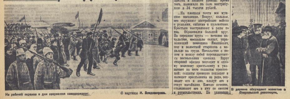 """""""Крестьянская газета"""" за 14 марта 1937 г."""