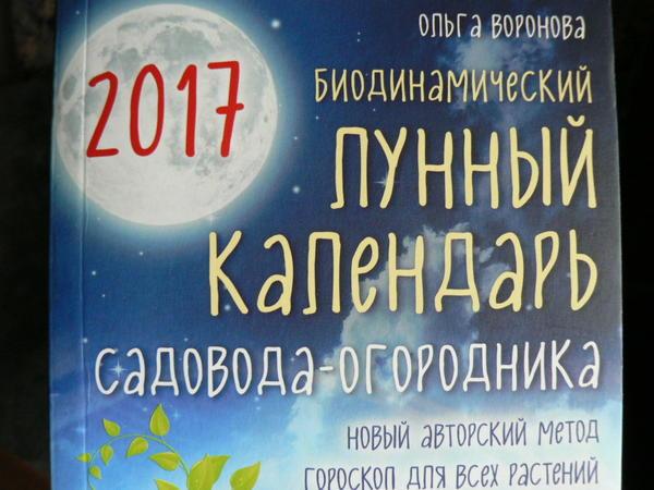 Подарок от Ольги Вороновой «Биодинамический лунный календарь на 2017 год». Вспомнила сезон ушедший