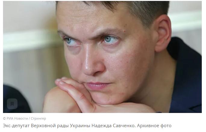 Савченко рассказала, как Порошенко врал про войну в Донбассе