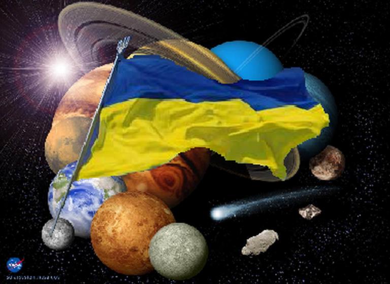 Украинская вселенная