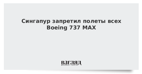 Сингапур запретил полеты всех Boeing 737 MAX