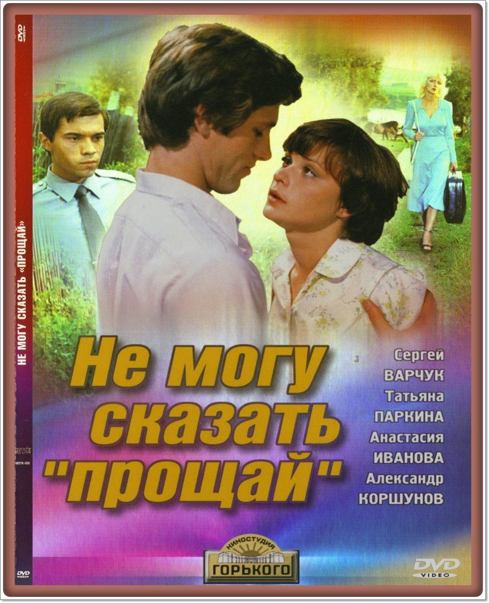 Фильм Не Могу Сказать Прощай Торрента