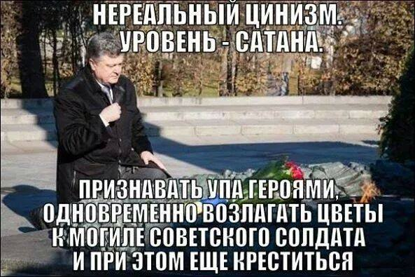 Откуда на Украине столько нечисти развелось....