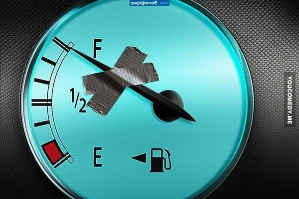 Читкод на бесконечное топливо