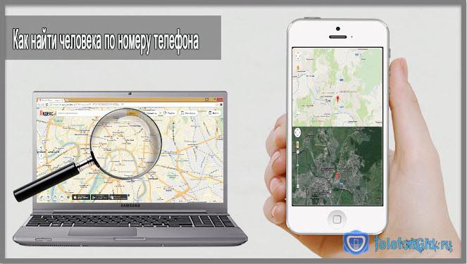 как узнать точное местоположение по телефону чужого человека